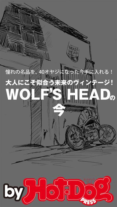 バイホットドッグプレス WOLF'S HEADの今 2015年 7/17号-電子書籍-拡大画像