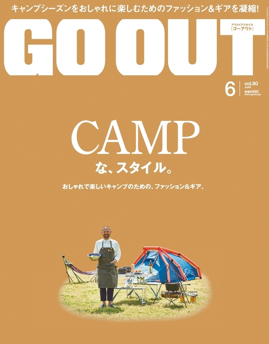 OUTDOOR STYLE GO OUT 2016年6月号 Vol.80拡大写真