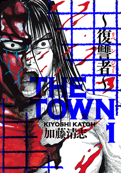 THE TOWN ~復讐者~1-電子書籍