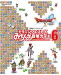 ドラゴンクエストⅩ みちくさ冒険ガイドVol.6-電子書籍