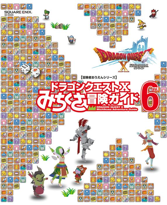 ドラゴンクエストⅩ みちくさ冒険ガイドVol.6拡大写真