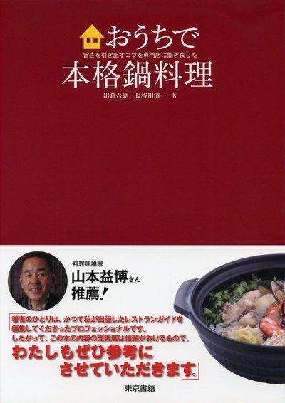 おうちで本格鍋料理 旨さを引き出すコツを専門店に聞きました-電子書籍