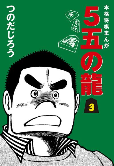 5五の龍(3)-電子書籍