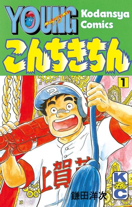 こんちきちん(1)-電子書籍-拡大画像
