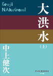 P+D BOOKS 大洪水(上)-電子書籍