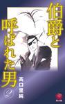伯爵と呼ばれた男(2)-電子書籍