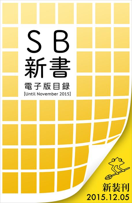 SB新書 電子版目録 [Until November 2015]-電子書籍-拡大画像