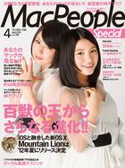 MacPeople 2012年4月号 特別版