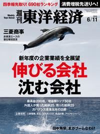 週刊東洋経済 2016年6月11日号