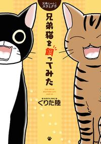 兄弟にゃんこ スウとクウ 兄弟猫を飼ってみた-電子書籍