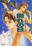 キル・ゾーン9 別れの日-電子書籍