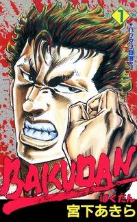 BAKUDAN 第1巻