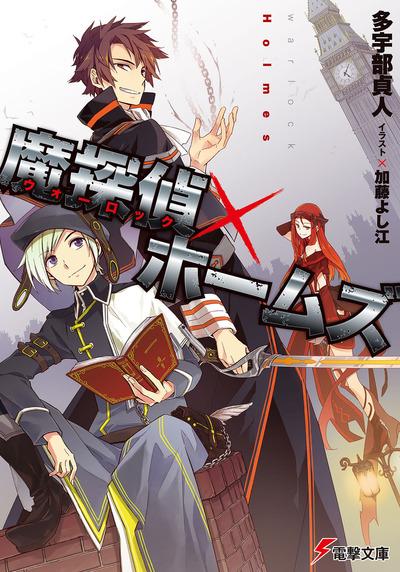 魔探偵×ホームズ-電子書籍