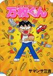 大阪いてまえスロッター万枚くん vol.1-電子書籍