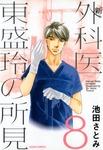 新 外科医 東盛玲の所見 8巻-電子書籍