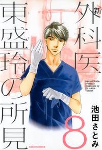 新 外科医 東盛玲の所見 8巻