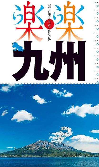 楽楽 九州(2016年版)拡大写真