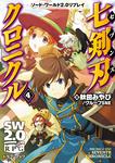 ソード・ワールド2.0リプレイ 七剣刃クロニクル4-電子書籍