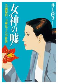 女神の嘘~金融探偵・七森恵子の事件簿~-電子書籍