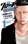 クローズZERO2 鈴蘭×鳳仙 1-電子書籍
