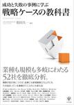 成功と失敗の事例に学ぶ 戦略ケースの教科書-電子書籍