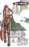 クリスタル☆ドラゴン(4)-電子書籍