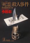 「死霊」殺人事件-電子書籍