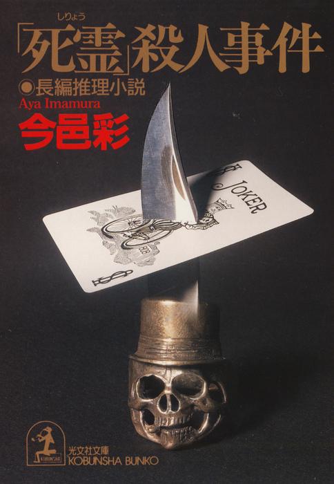 「死霊」殺人事件拡大写真