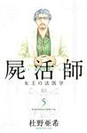 屍活師 女王の法医学(5)-電子書籍