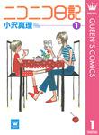 ニコニコ日記 1-電子書籍