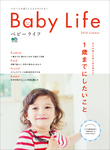 Baby Life 2016 summer-電子書籍