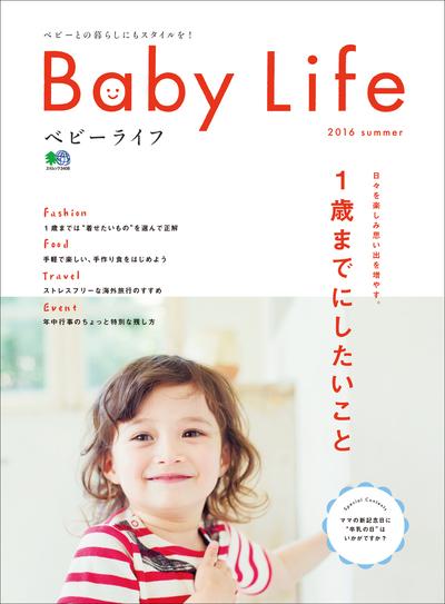 Baby Life 2016 summer-電子書籍