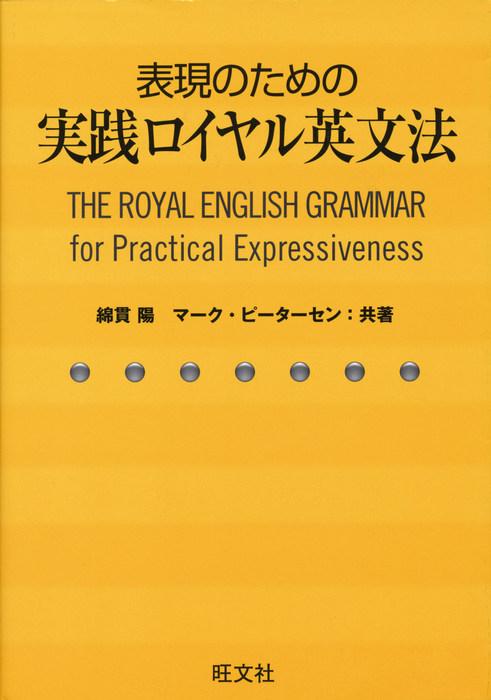 表現のための実践ロイヤル英文法(音声DL付)拡大写真