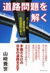道路問題を解く-電子書籍