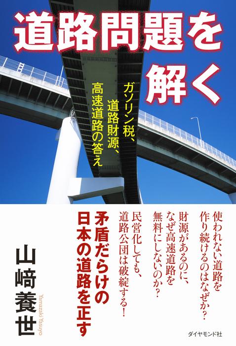 道路問題を解く-電子書籍-拡大画像