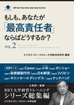 もしも、あなたが「最高責任者」ならばどうするか?Vol.2(大前研一監修/シリーズ総集編)-電子書籍