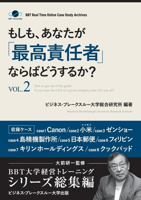 もしも、あなたが「最高責任者」ならばどうするか?Vol.2(大前研一監修/シリーズ総集編)拡大写真