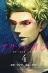 アクノヒガン BEYOND EVIL(4)-電子書籍