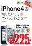 ポケット百科 iPhone4S 知りたいことがズバッとわかる本-電子書籍