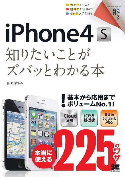 ポケット百科 iPhone4S 知りたいことがズバッとわかる本拡大写真