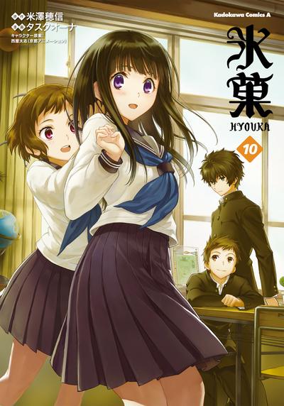 氷菓(10)-電子書籍