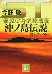 ST 警視庁科学特捜班 沖ノ島伝説殺人ファイル-電子書籍