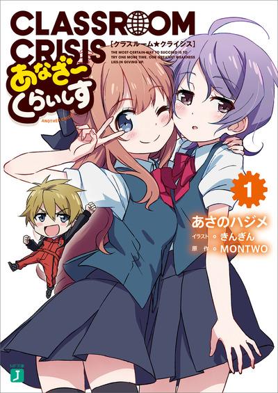 Classroom☆Crisis あなざーくらいしす1-電子書籍