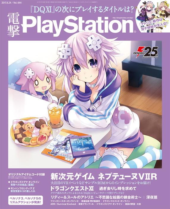 電撃PlayStation Vol.644 【プロダクトコード付き】-電子書籍-拡大画像