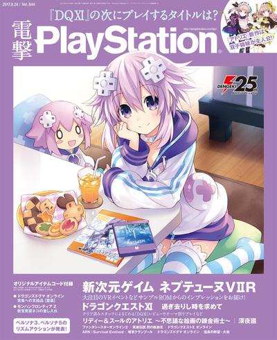 電撃PlayStation Vol.644 【プロダクトコード付き】-電子書籍