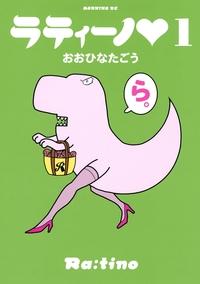 ラティーノ(1)-電子書籍
