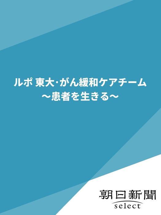 ルポ 東大・がん緩和ケアチーム ~患者を生きる~-電子書籍-拡大画像