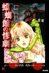 蟷螂館の惨劇-電子書籍