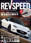 REV SPEED 2017年3月号-電子書籍