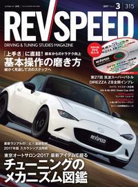 REV SPEED 2017年3月号